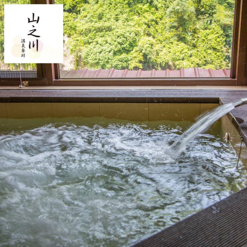 烏來【山之川溫泉會館】雙人溫馨湯屋1.5小時+雙人套餐(平假日皆可使用)