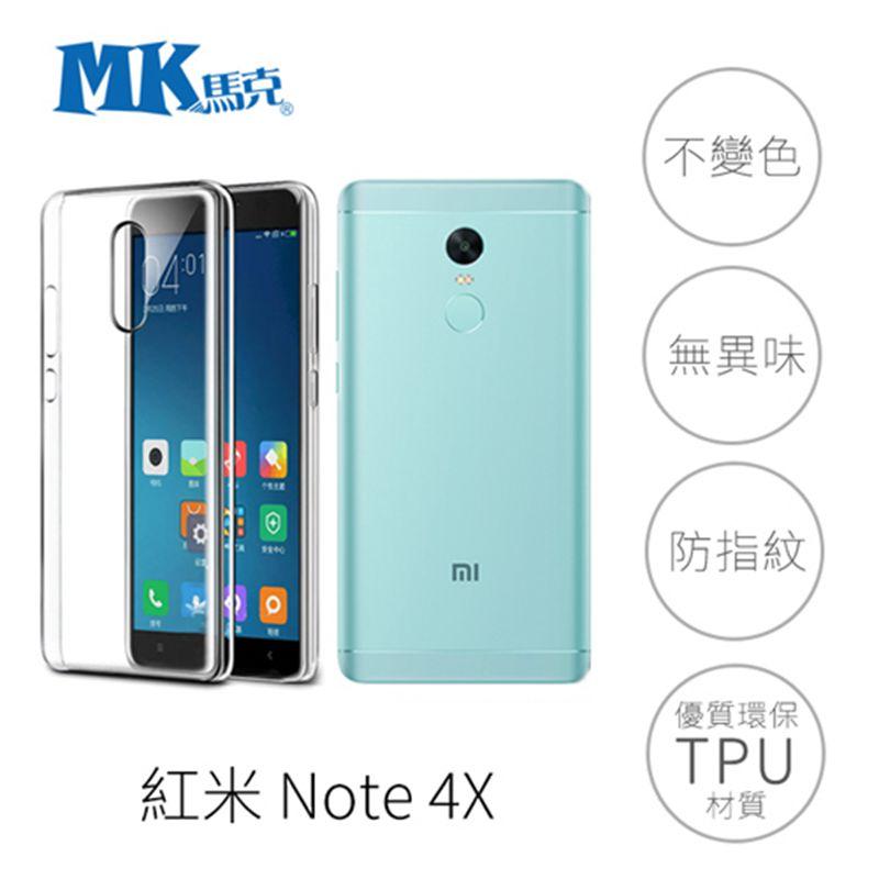 【贈指環扣】紅米Note4X 軟殼 手機殼 保護套