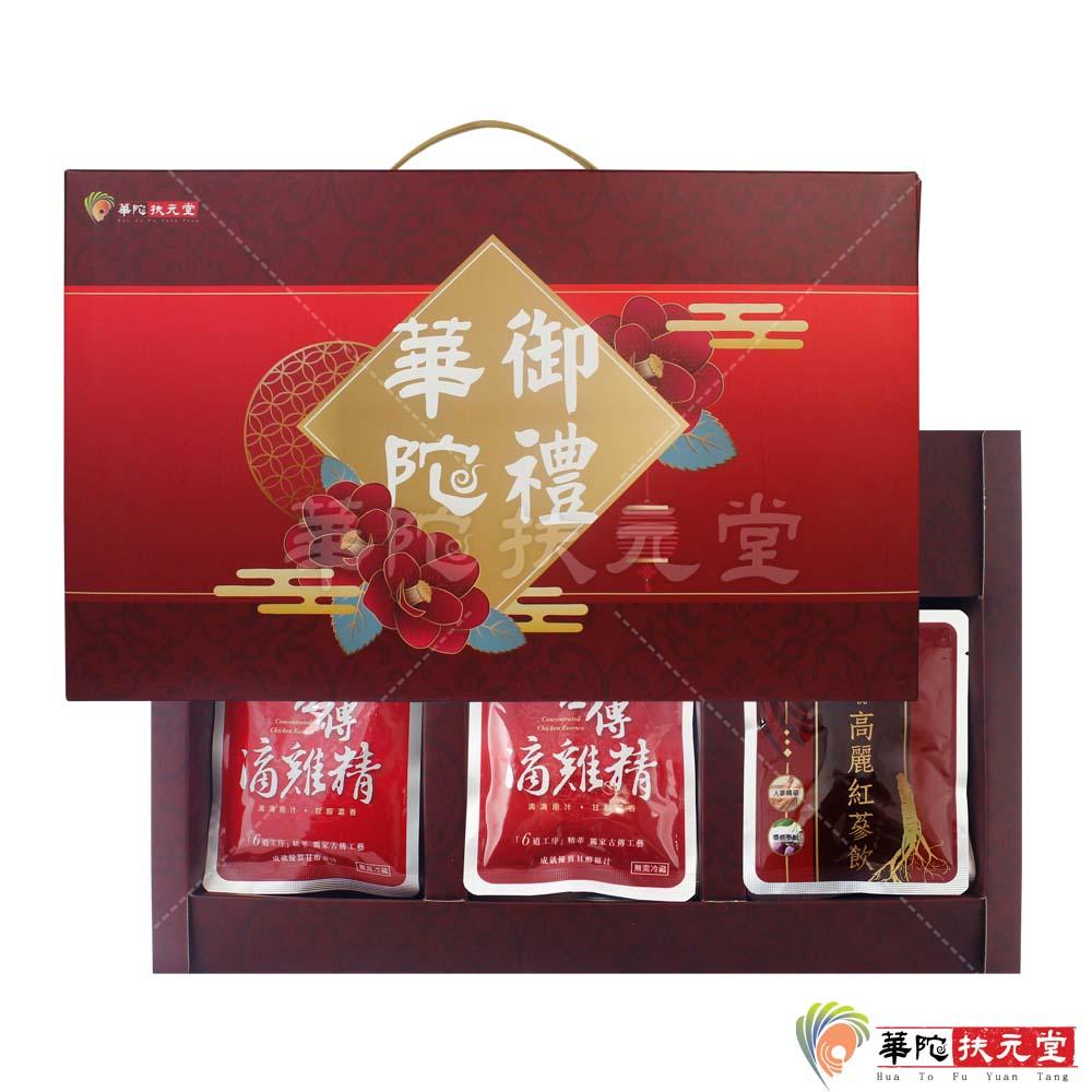 華陀扶元堂-養生御禮‧三 1盒(黑鑽櫻桃高麗紅蔘飲x10+滴雞精x20)