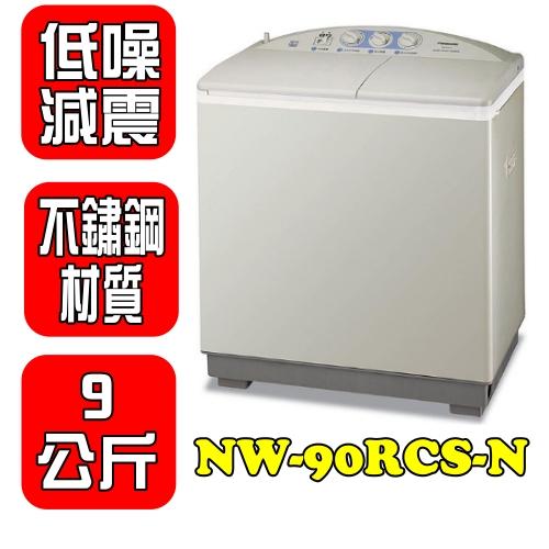 【國際】 9公斤不鏽鋼雙槽大海龍洗衣機 NW-90RCS-N