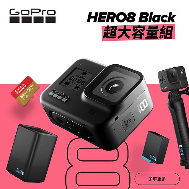 GoPro HERO8黑 超大容量組(雙電池充電器+自拍桿+64G)