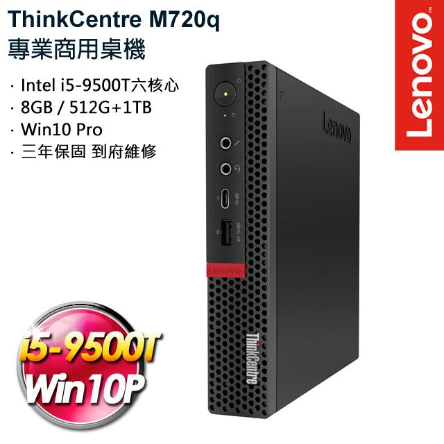【硬碟升級】Lenovo 聯想 M720q 10T7S1MX00 (i5-9500T/8G/1TB+512G PCIe/Win10Pro/三年保)
