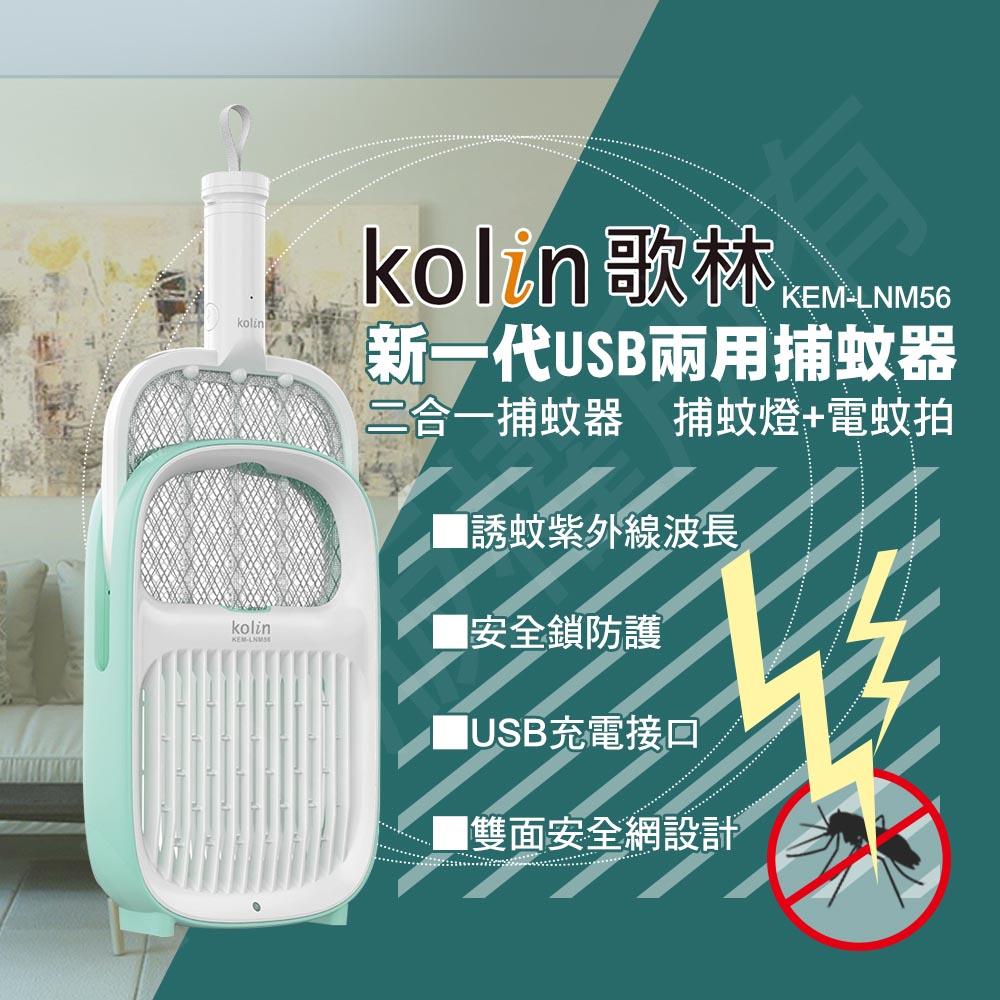 【歌林】二合一捕蚊燈/捕蚊拍 KEM-LNM56