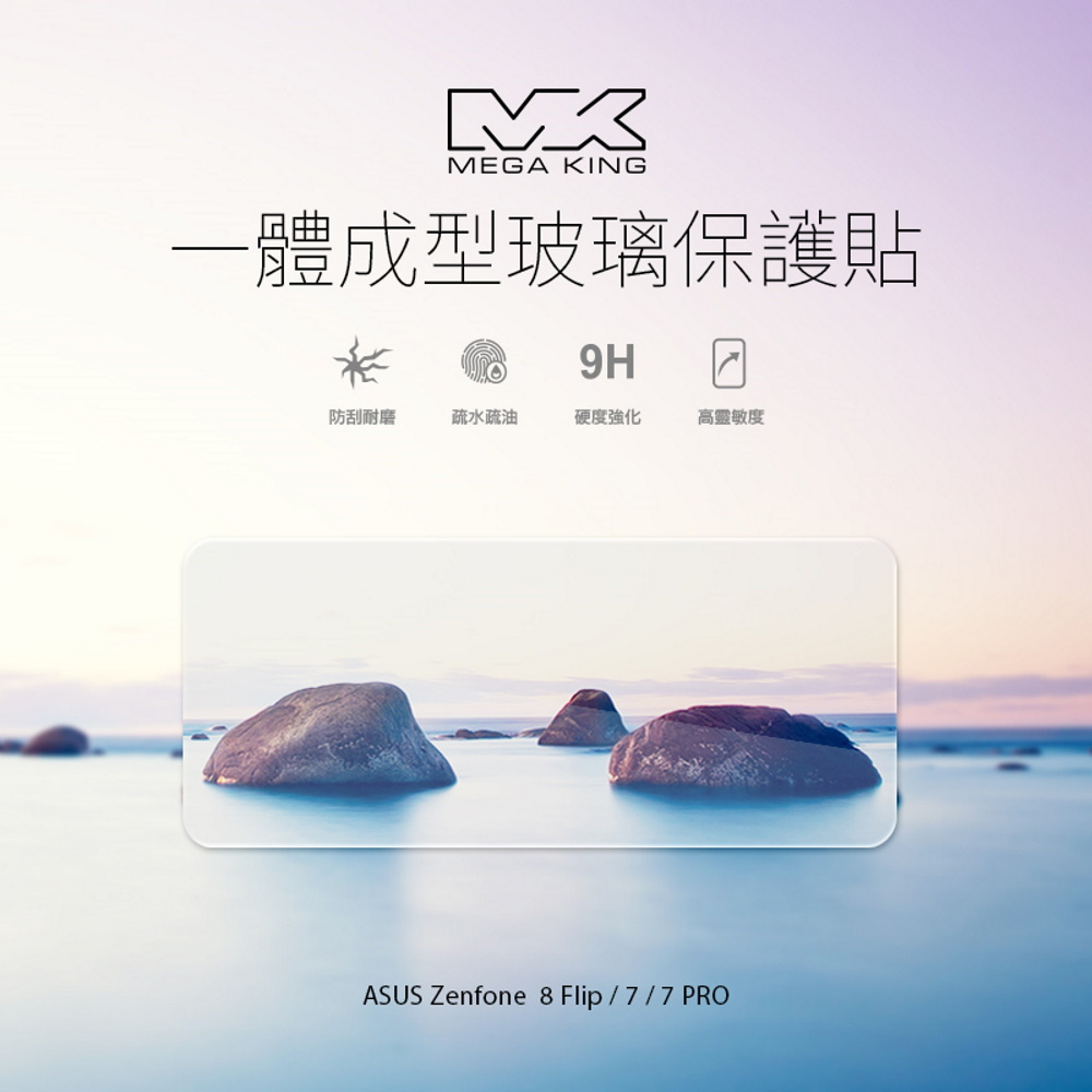 MEGA KING 玻璃貼 ASUS Zenfone 8 Flip/ Zenfone 7/7PRO