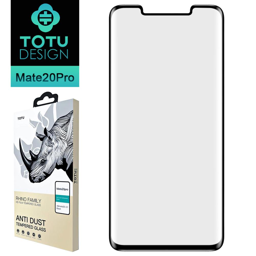 【TOTU台灣官方】Mate20Pro 防塵 高清 滿版 鋼化膜 保護貼 犀牛家族 HUAWEI 黑色
