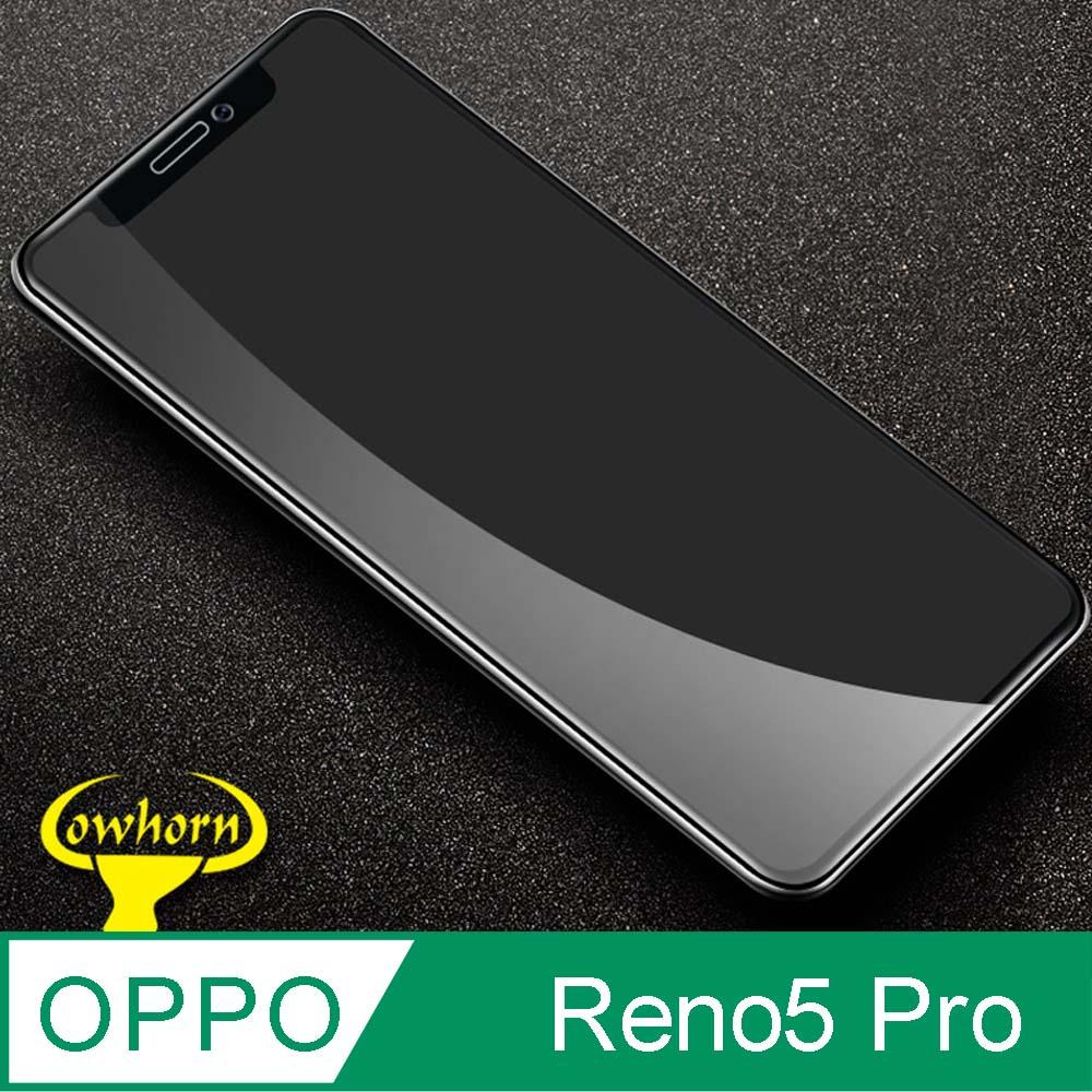 OPPO Reno5 Pro 2.5D曲面滿版 9H防爆鋼化玻璃保護貼 黑色
