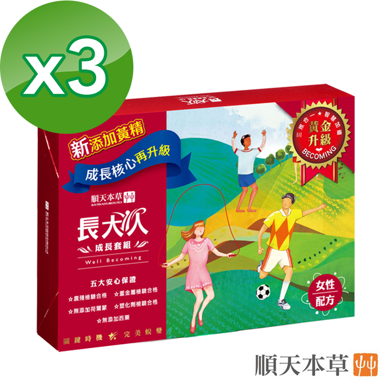順天本草【長大人成長套組黃金版-女方】X3組