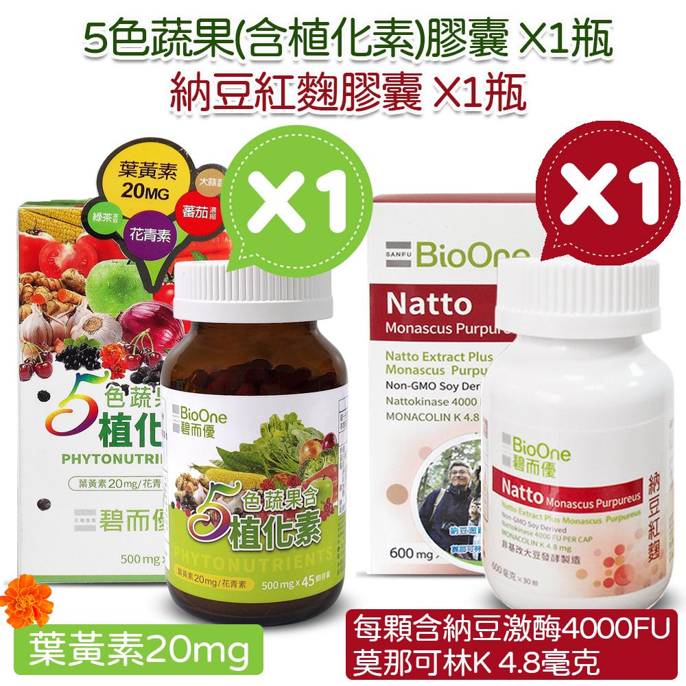 【碧而優】五色蔬果 (含植化素)膠囊X1瓶(500mgX45顆/瓶)、納豆紅麴膠囊X1瓶(600mgX30顆/瓶)
