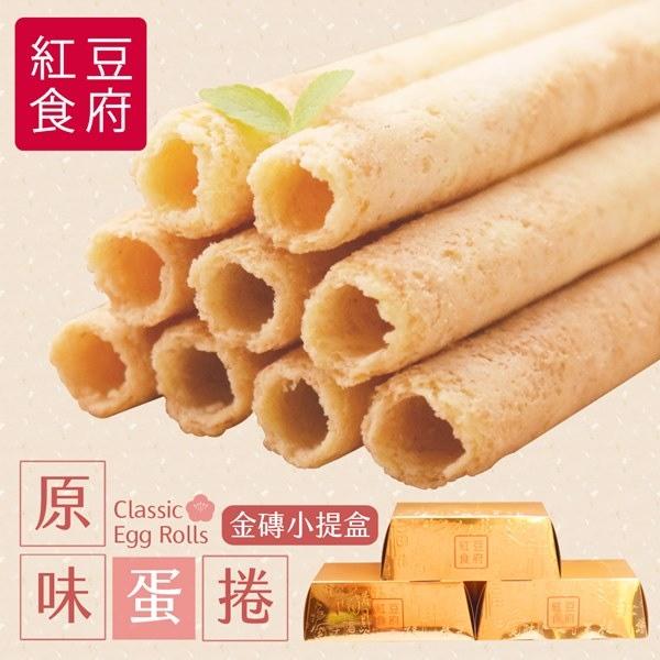 預購《紅豆食府BL》原味蛋捲金磚小提盒(6入/盒,共四盒)(下單七個工作天出貨)