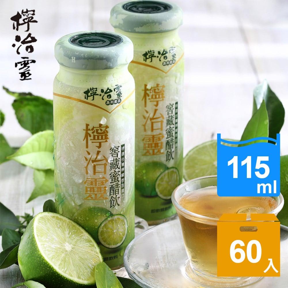 【檸治靈】窖藏蜜醋飲 即飲醋飲料2箱組(115mlx30瓶/箱)