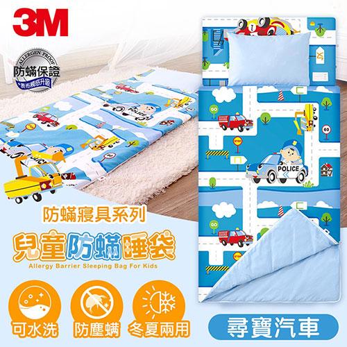 【3M】兒童防蟎睡袋-尋寶汽車