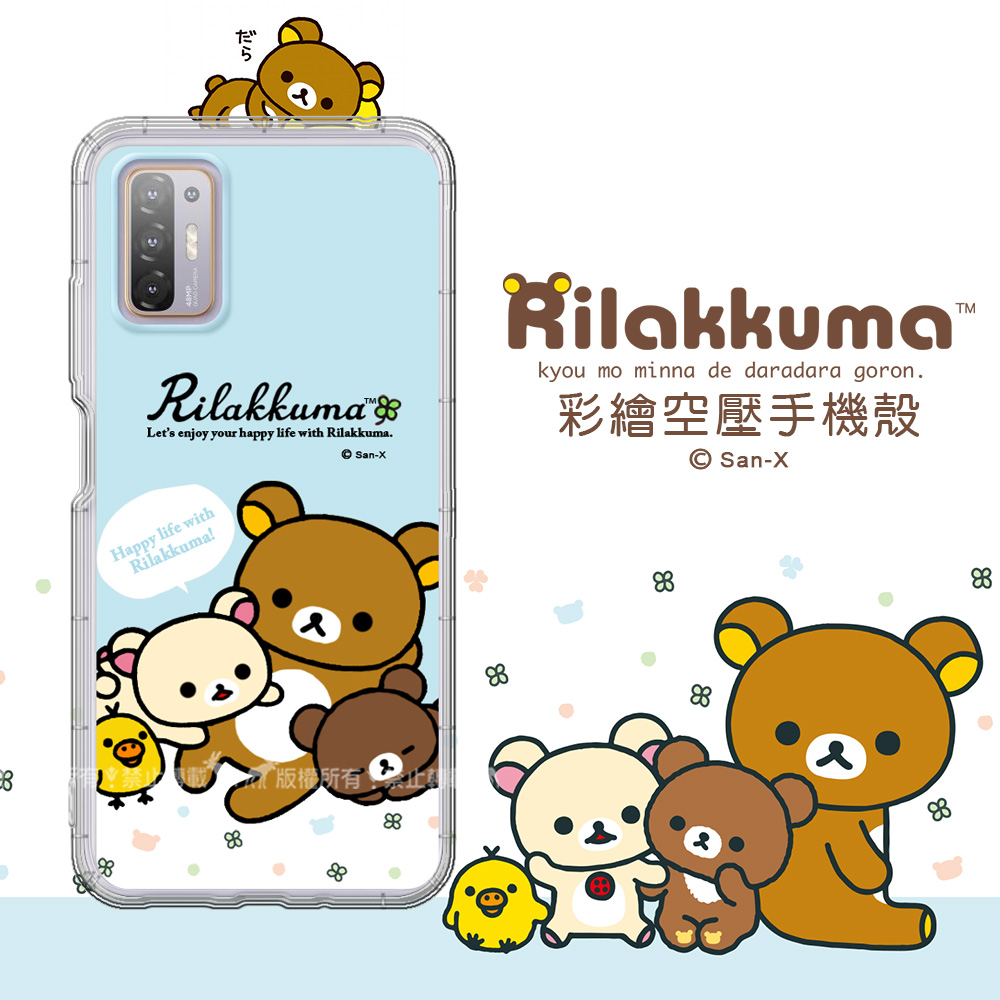 SAN-X授權 拉拉熊 HTC Desire 21 Pro 5G 彩繪空壓手機殼(淺藍撒嬌)