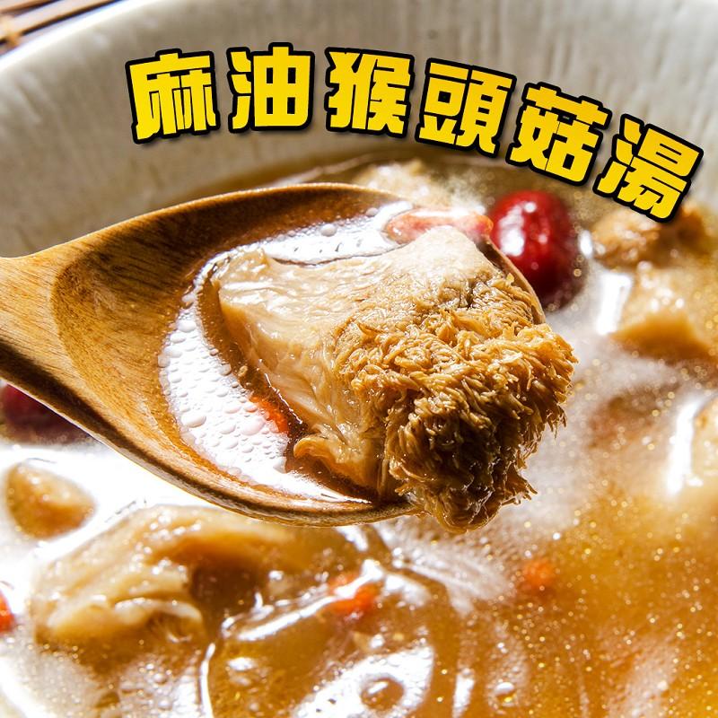 【鮮綠生活】100%真材實料麻油猴頭菇360g 共8包