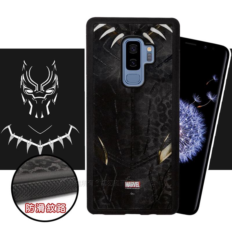 漫威授權 Samsung Galaxy S9+ / S9 Plus 黑豹電影版 防滑手機殼(齊爾蒙格)