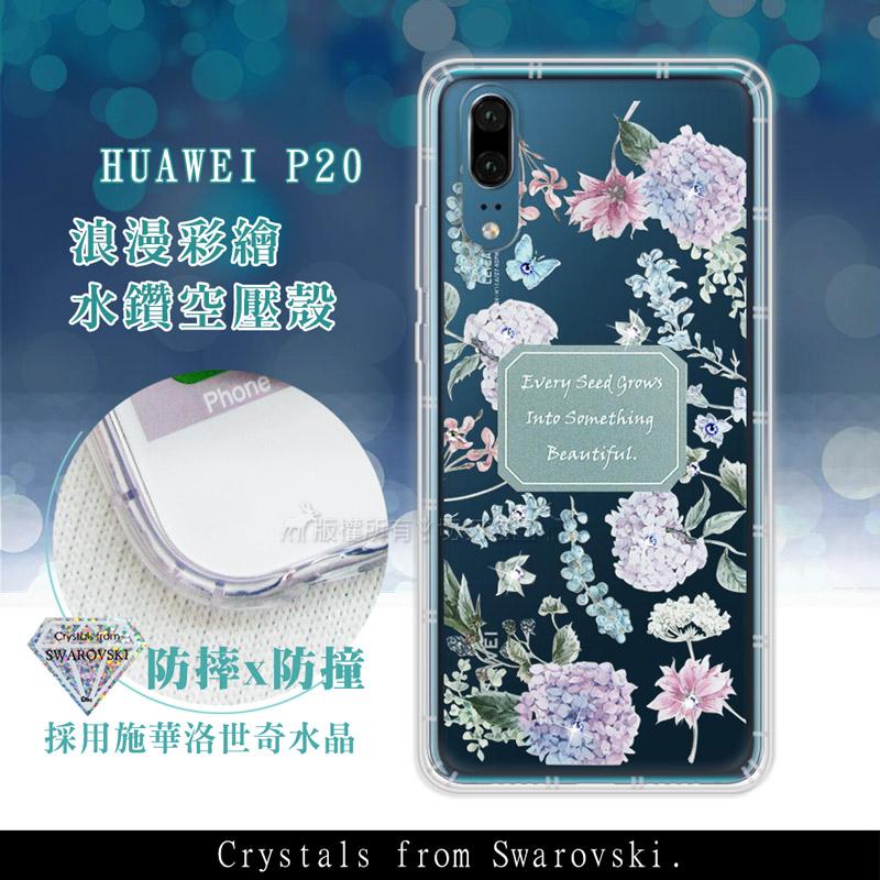 華為 HUAWEI P20 浪漫彩繪 水鑽空壓氣墊手機殼(幸福時刻)