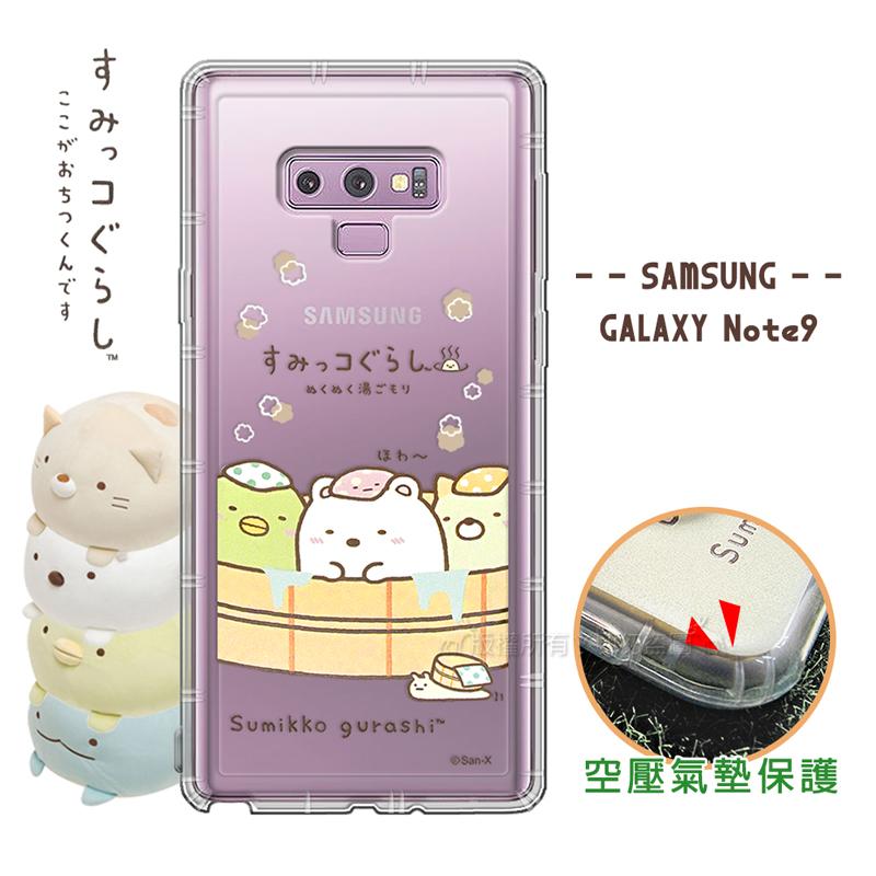 SAN-X授權正版 角落小夥伴 Samsung Galaxy Note9 空壓保護手機殼(溫泉)