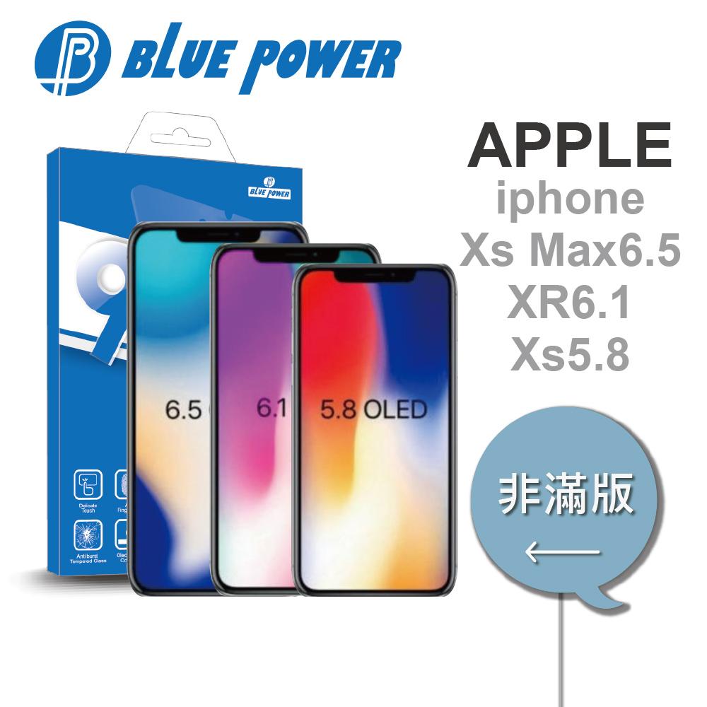 BLUE POWER Apple iPhone Xs 9H鋼化玻璃保護貼