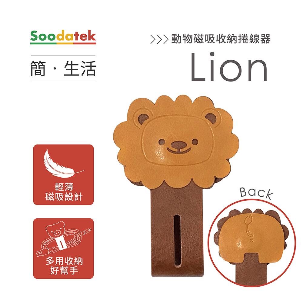 【Soodatek】簡。生活 動物磁吸收納捲線器-獅子/SCO-PUZ-L