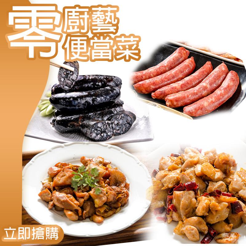 【鮮綠生活】零廚藝便當菜(辣仔雞丁+三杯雞丁+飛魚卵香腸+頂級墨魚香腸)