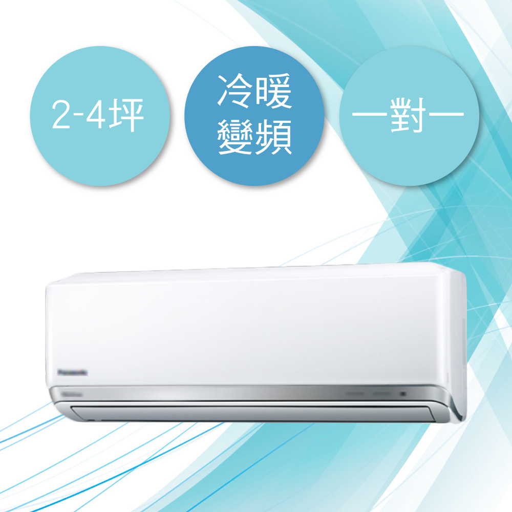 【Panasonic國際】2-4坪冷暖變頻一對一冷氣 CU-QX22FHA2/CS-QX22FA2