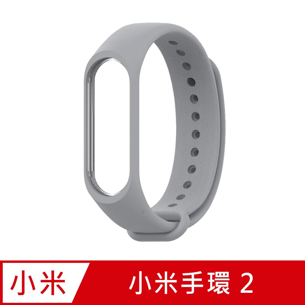 小米手環2代 純色矽膠運動替換手環錶帶-灰色