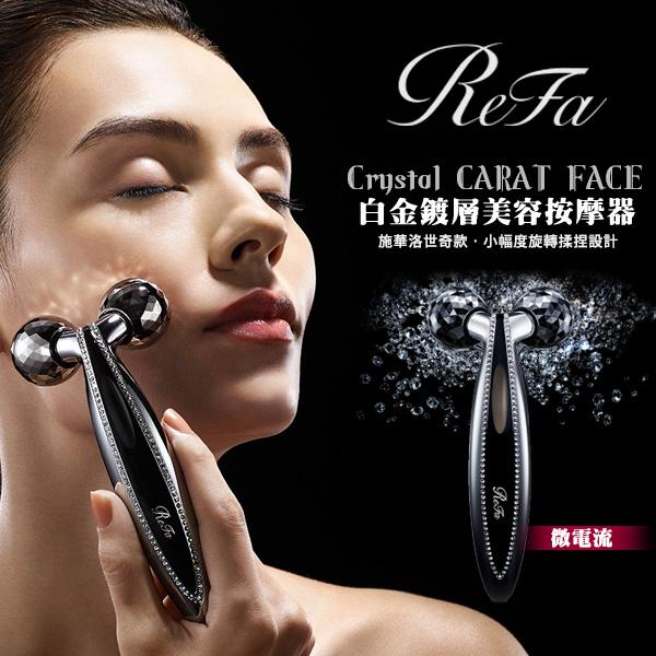 ReFa 黎琺 Crystal CARAT FACE 白金璀璨滾輪 公司貨 日本原裝