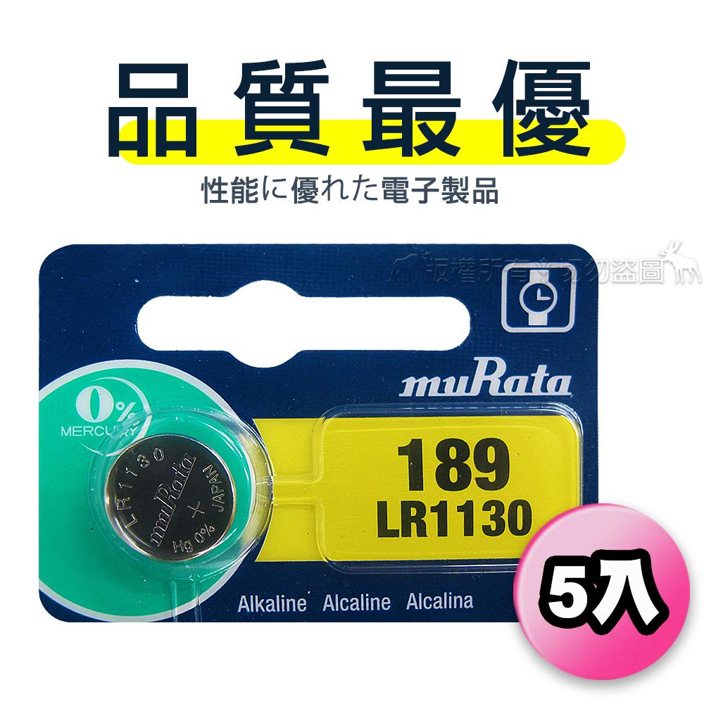 【品質最優】muRata村田(原SONY) 鈕扣型 鹼錳電池 LR1130/189(5顆入)1.5V