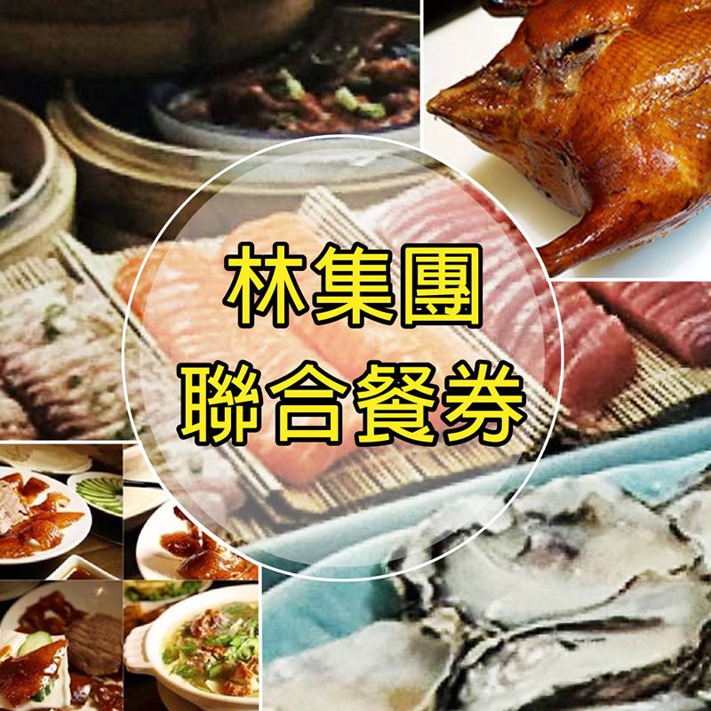 台中林酒店/高雄林皇宮/台中林酒店 平日午晚餐吃到飽餐券2張組