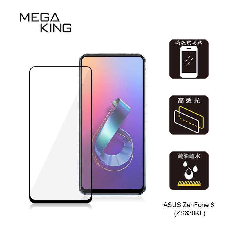 MEGA KING 滿版玻璃保護貼 ASUS ZENFONE 6(ZS630KL) 黑