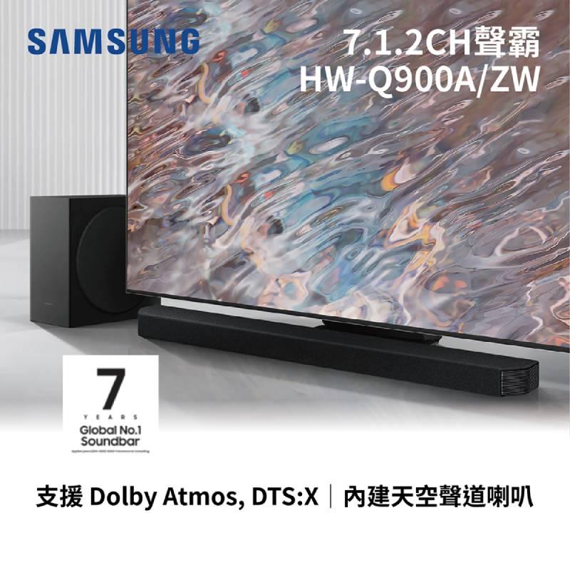 ★買再贈14吋風扇★Samsung 三星 7.1.2 聲道 聲霸 Soundbar HW-Q900A/ Q900A 內附壁掛架