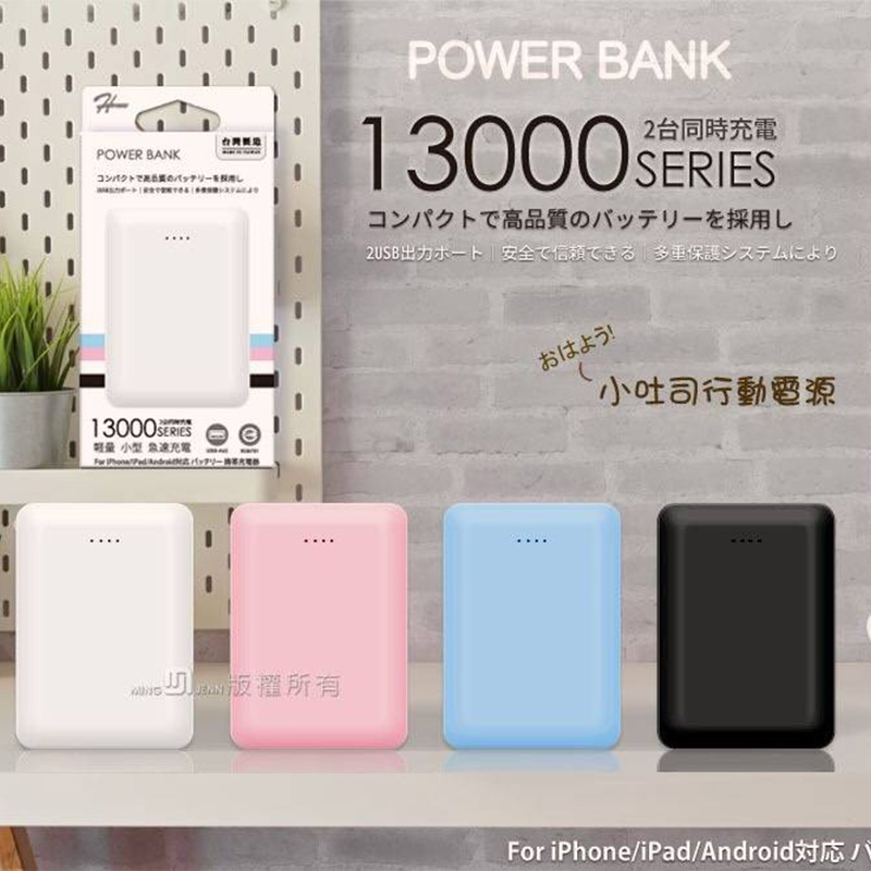 POWER BANK 13000MAH超迷你吐司雙孔行動電源(白色)