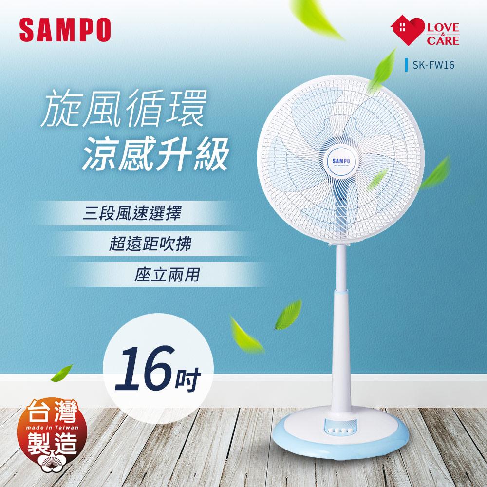 SAMPO聲寶 16吋機械式立扇 SK-FW16