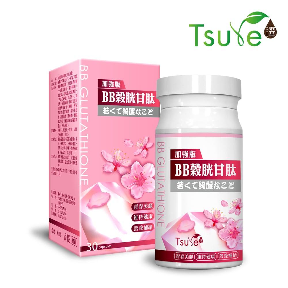 【日濢Tsuie】加強版 BB榖胱甘肽(30顆/盒)