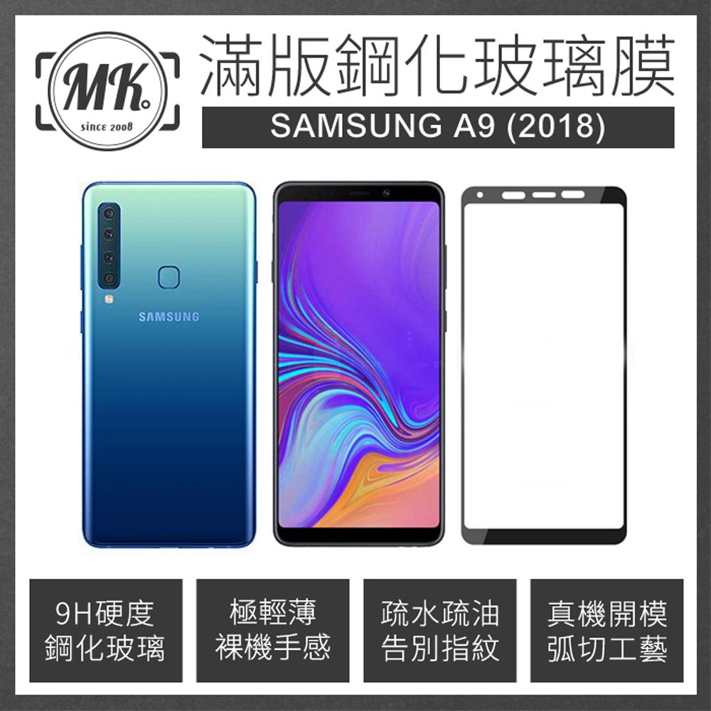 三星 Samsung A9 (2018) 全滿版鋼化膜 2.5D - 黑色