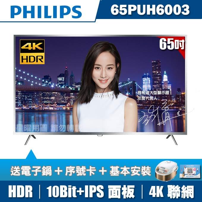 ★送基本安裝+飛利浦電子鍋+序號卡★PHILIPS飛利浦 65吋4K HDR聯網液晶顯示器+視訊盒65PUH6003
