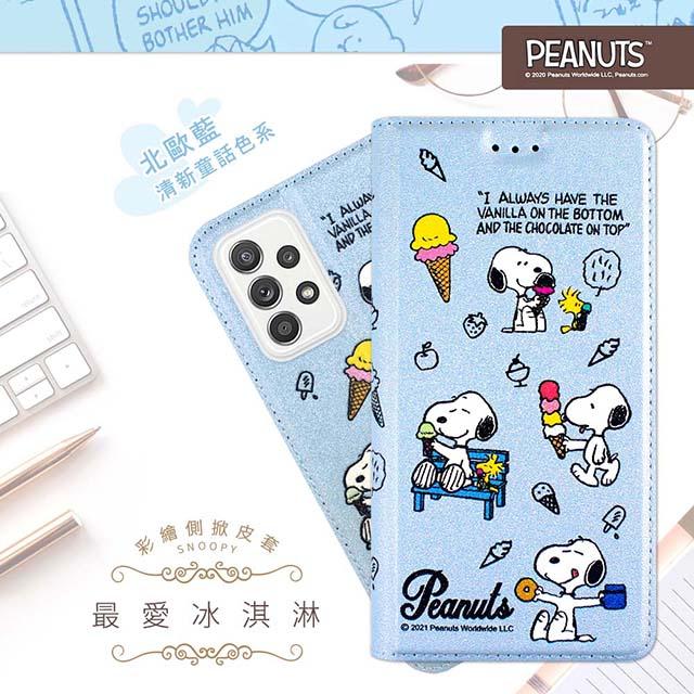 【SNOOPY/史努比】三星 Samsung Galaxy A52 5G 彩繪可站立皮套(最愛冰淇淋)