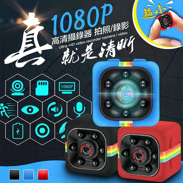 【u-ta】SQ11 廣角1080P 高清迷你骰子型多功能微型攝影機(行車記錄器)
