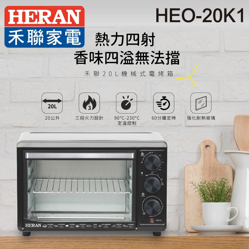 HERAN禾聯 20公升二旋鈕電烤箱 HEO-20K1