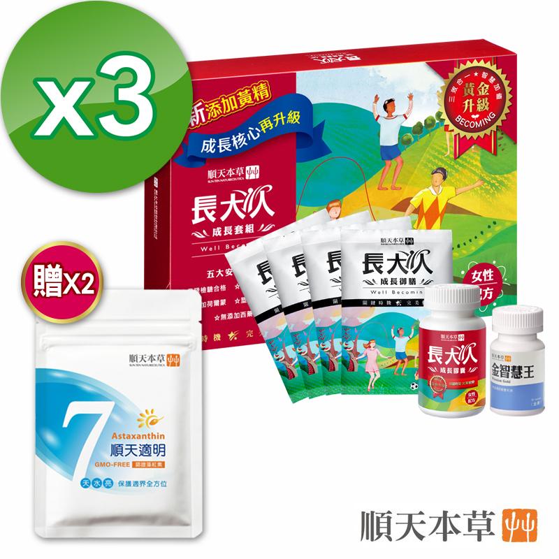 【順天本草】長大人成長套組黃金版-女方x3組 再加贈順天適明7天水亮包X2盒