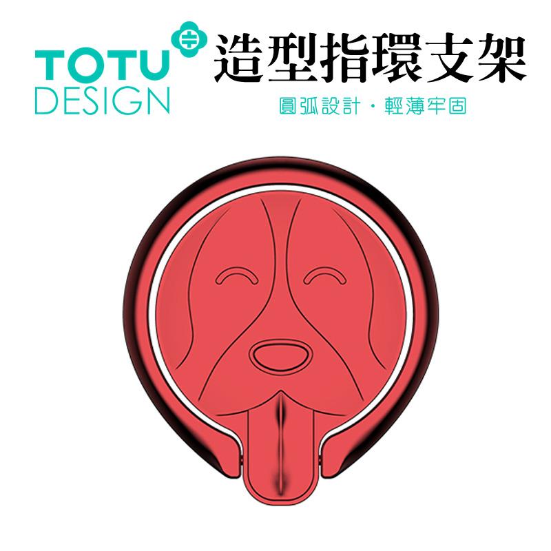 【TOTU台灣官方】指環 支架 狗狗 毛孩子 鋅合金 手機 平板 懶人 支架 指環架 指環扣 防摔 防滑 紅色