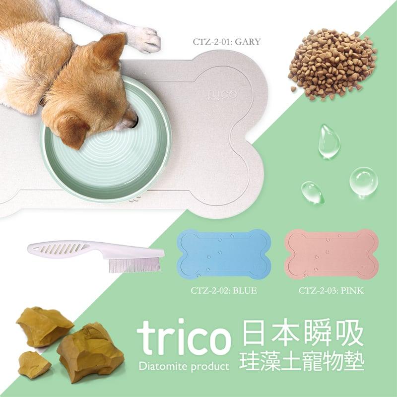 【日本trico】瞬吸珪藻土寵物墊〈Blue藍色〉
