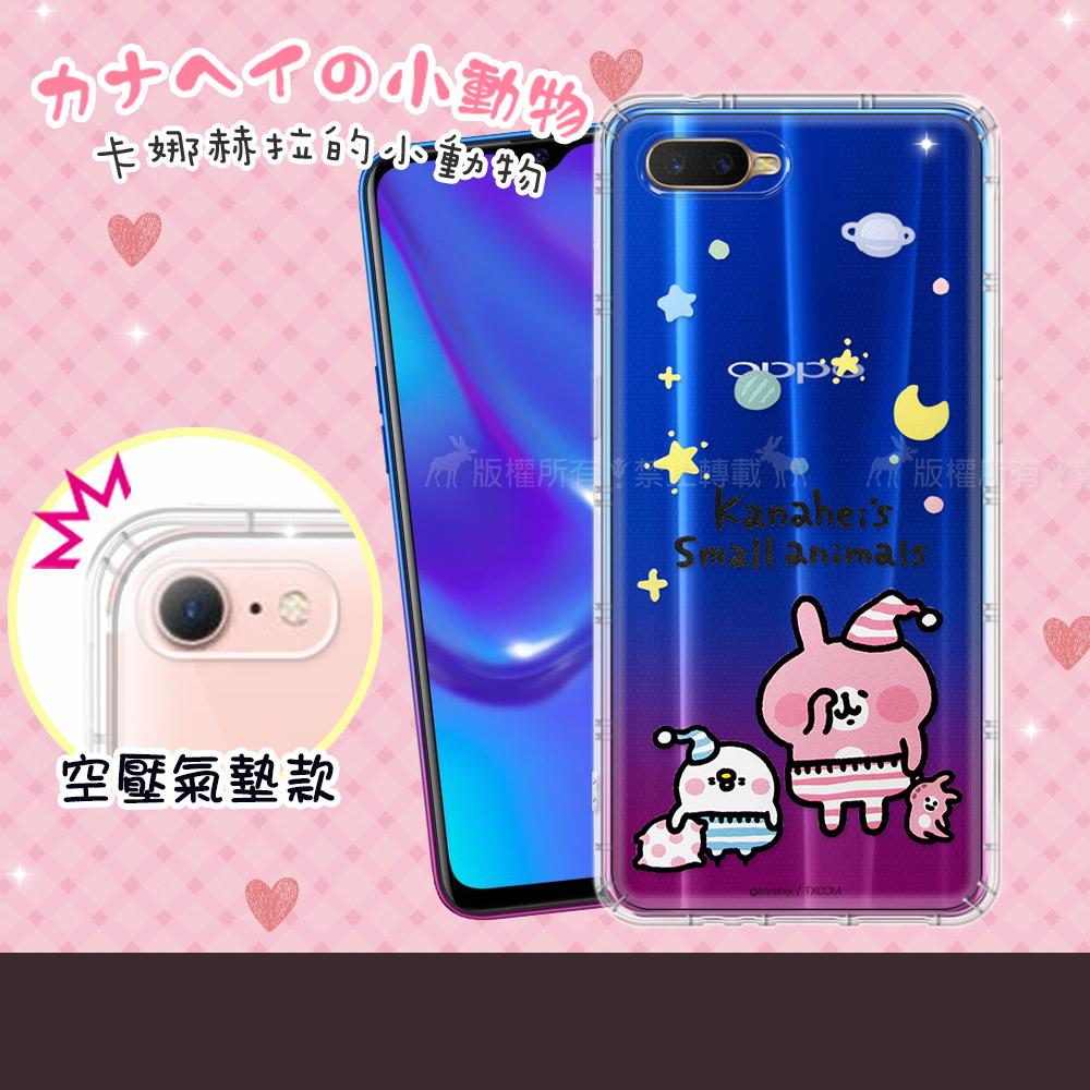 官方授權 卡娜赫拉 OPPO AX7 Pro 透明彩繪空壓手機殼(晚安)