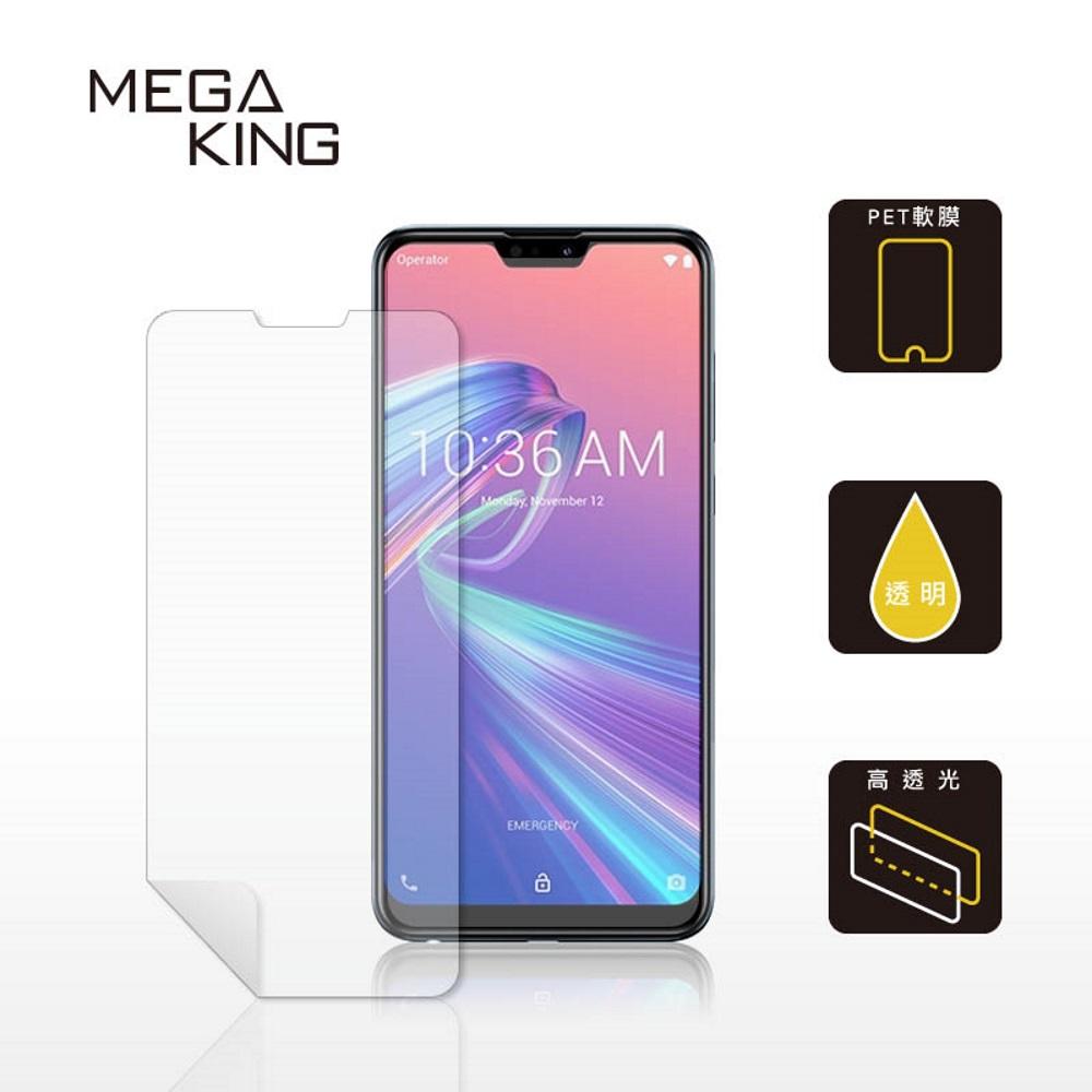 MEGA KING 保護貼ASUS ZenFone Max M2 (ZB633KL)