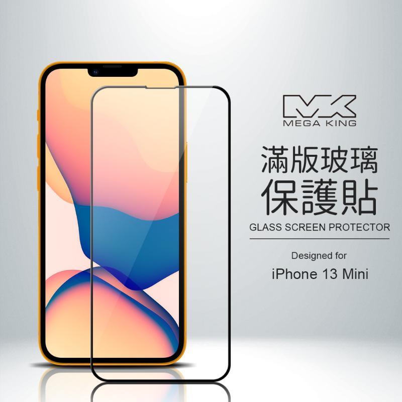 MEGA KING 滿版玻璃保護貼 iPhone13 mini 5.4吋 黑