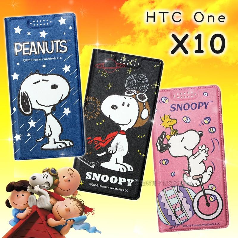 史努比SNOOPY授權正版 HTC One X10 金沙灘彩繪磁力手機皮套(流星雨藍)