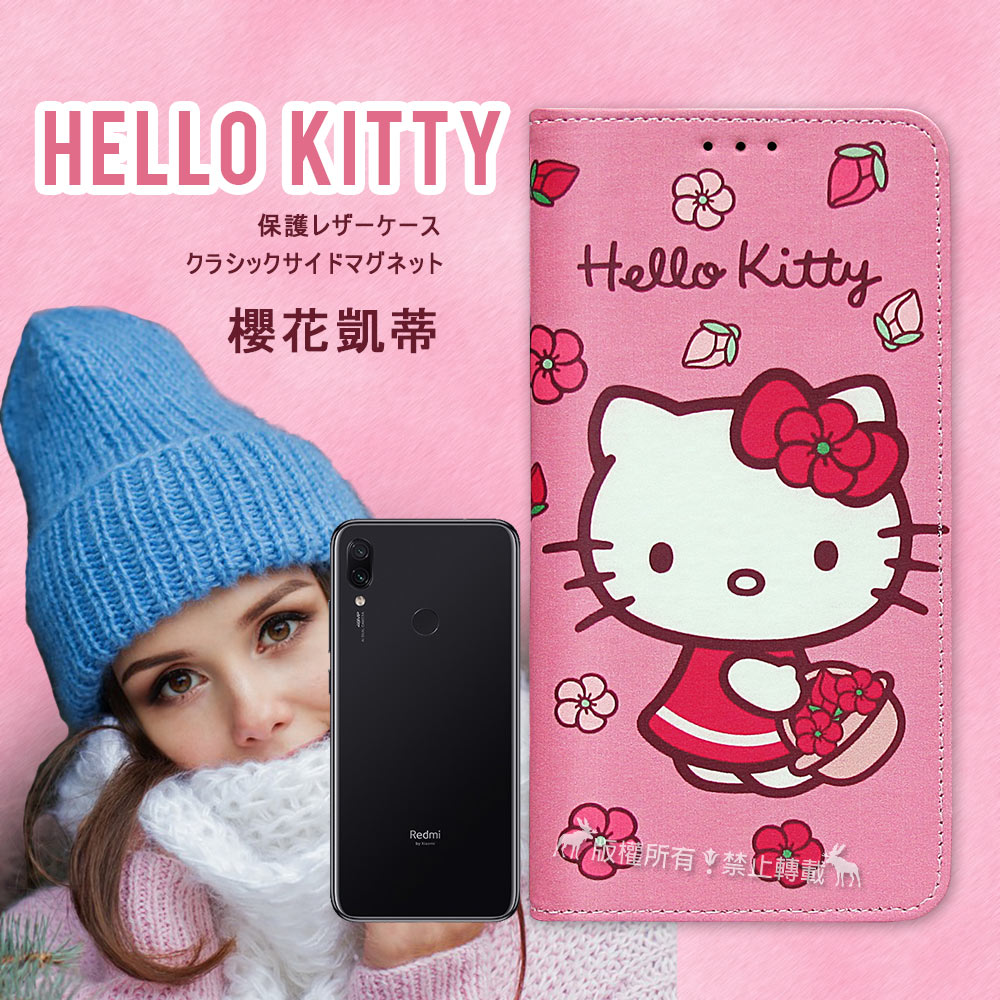 三麗鷗授權 Hello Kitty 紅米Note 7 櫻花吊繩款彩繪側掀皮套