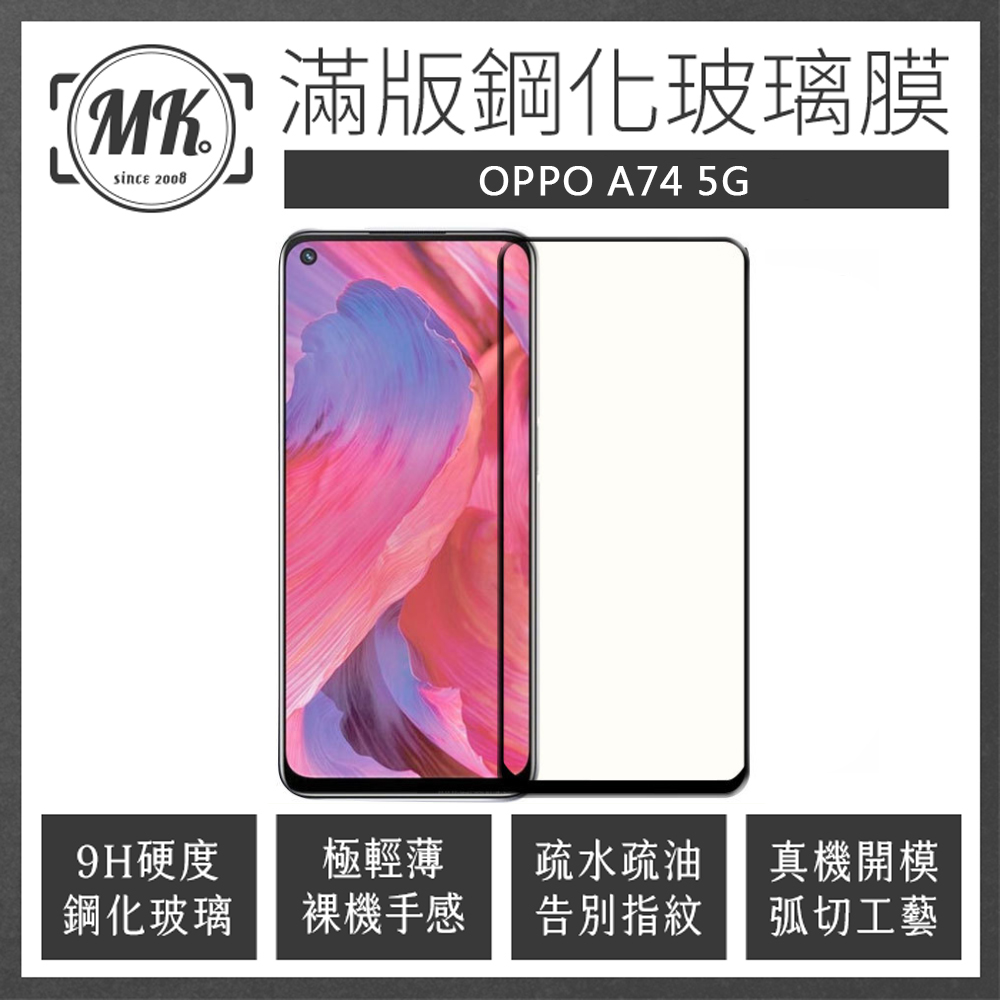 OPPO A74 5G 高清防爆全滿版玻璃鋼化膜-黑色
