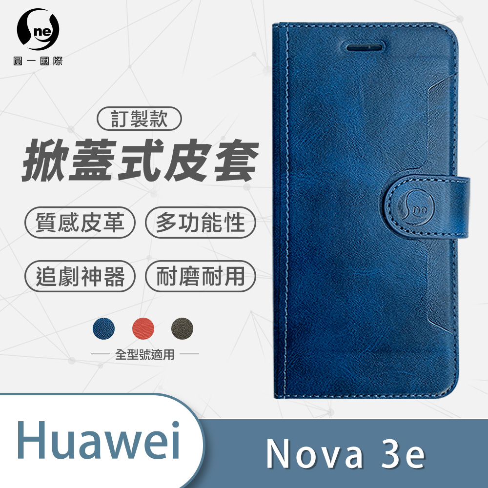 掀蓋皮套 華為 Nova3e 皮革藍款 小牛紋掀蓋式皮套 皮革保護套 皮革側掀手機套 磁吸掀蓋 HAUWEI