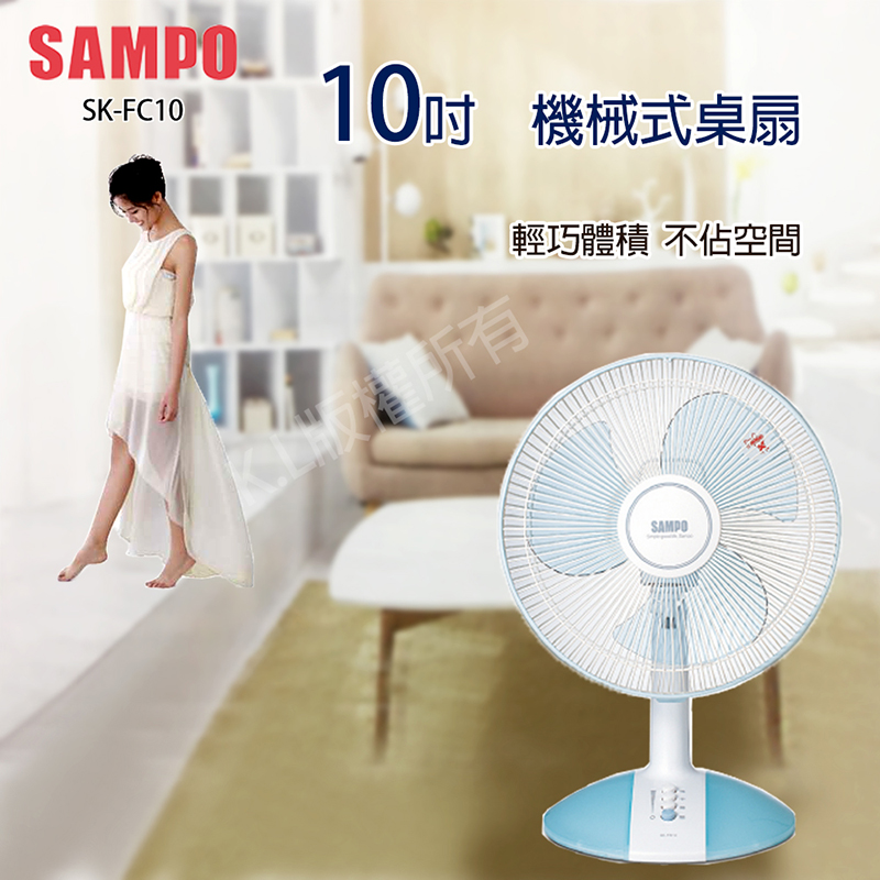 SAMPO聲寶 電扇10吋機械式桌扇 SK-FC10