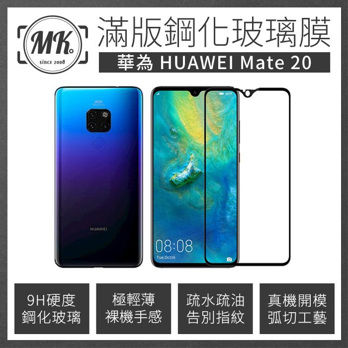 華為HUAWEI Mate20 全滿版鋼化膜 2.5D - 黑色